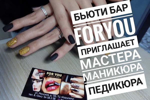 FOR YOU - Для Вас
